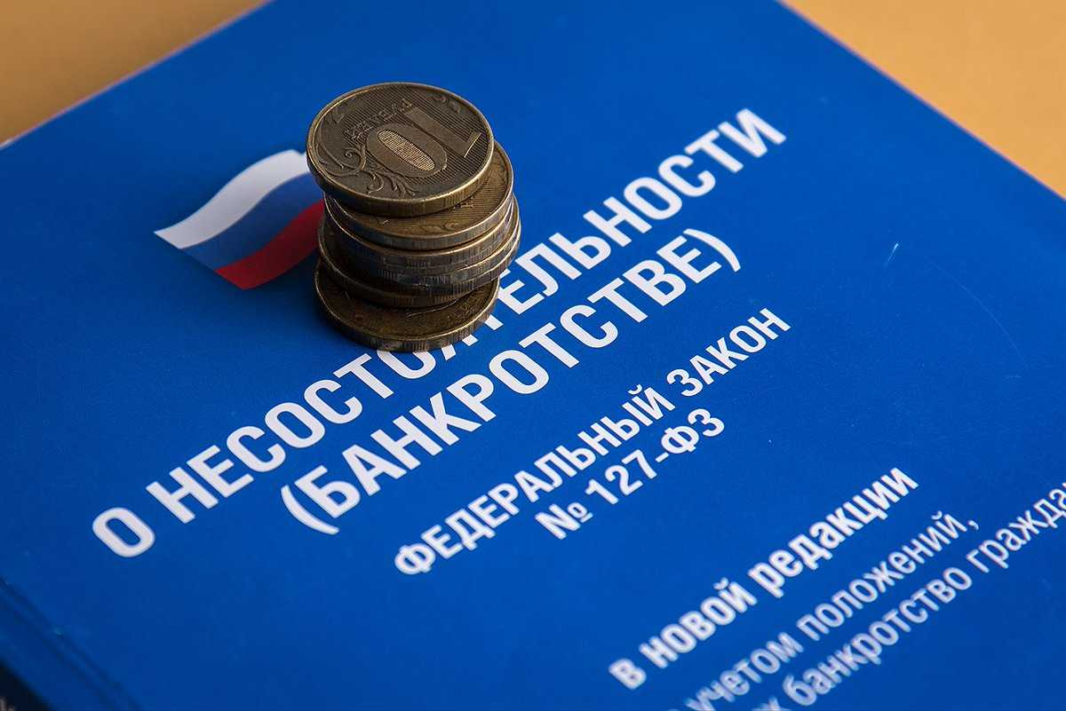 Законные способы сохранения имущества при банкротстве